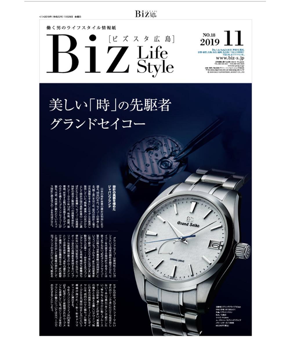 ビズスタイル広島(BizLifeStyle)掲載のお知らせ