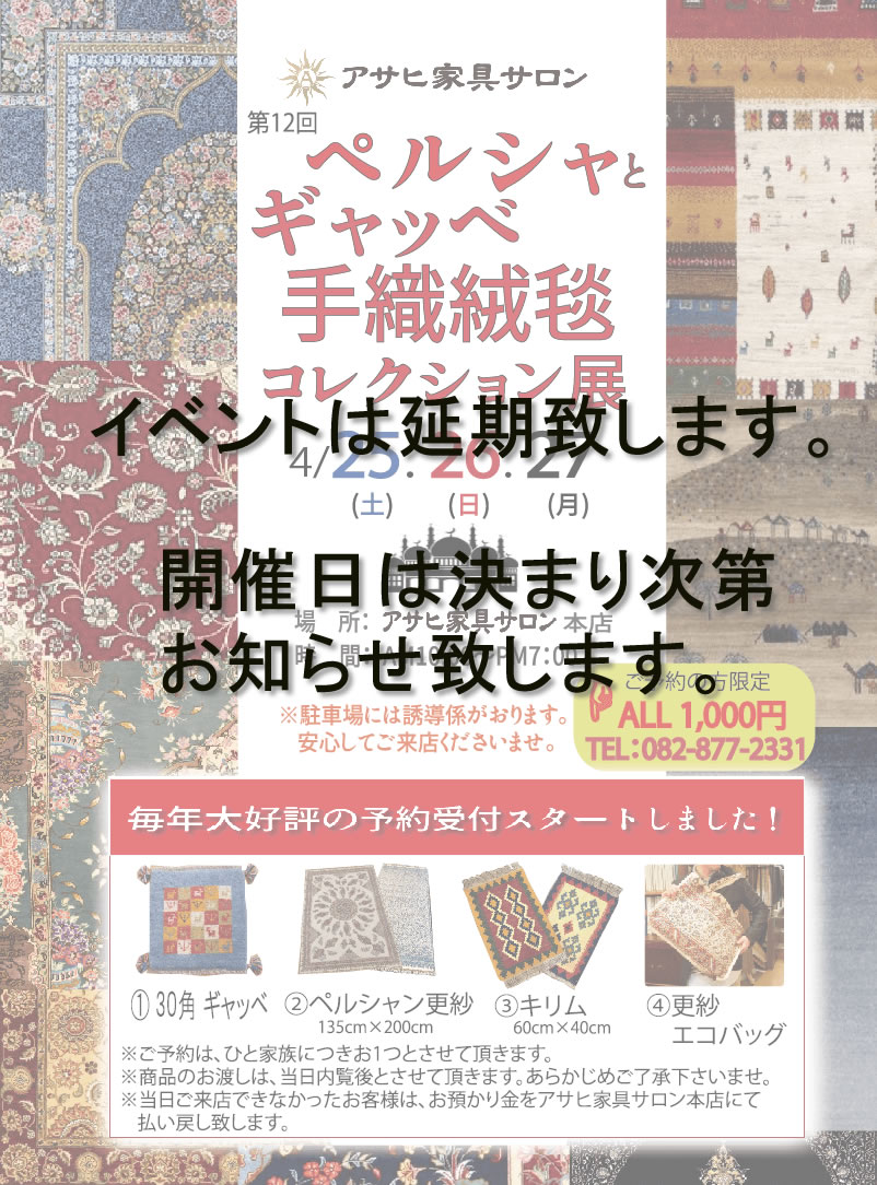 ペルシャとギャッベ手織り絨毯コレクション展延期のお知らせ