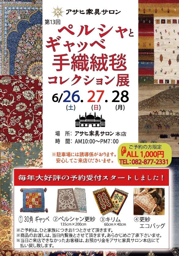 ペルシャとギャッベの手織り絨毯コレクション展開催のお知らせ